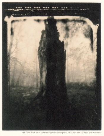 M.G.RAIN コウムラシュウ 展
